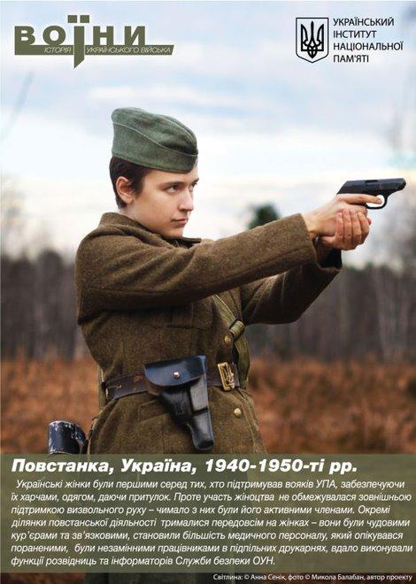 «ВОЇНИ. Історія українського війська» 23